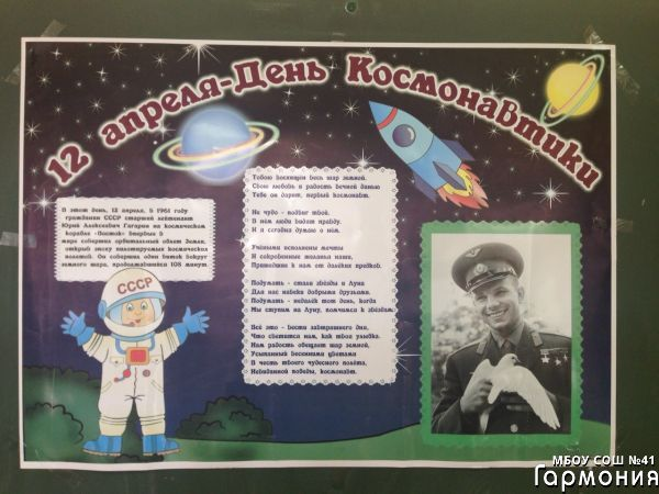 Как сделать плакат космос